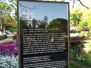 清渓川公園