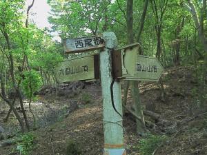 六個山山頂への標識